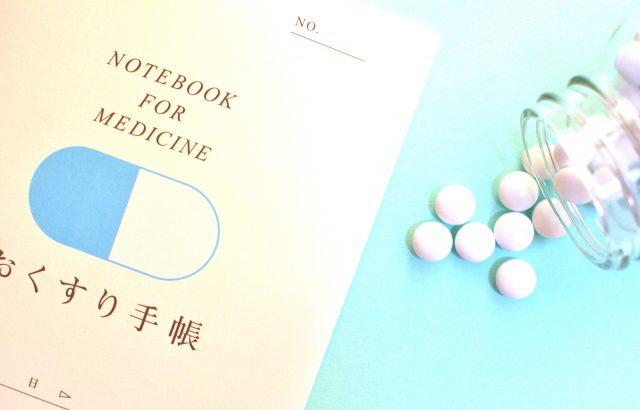 海外へ行くときの携帯薬(医療用)